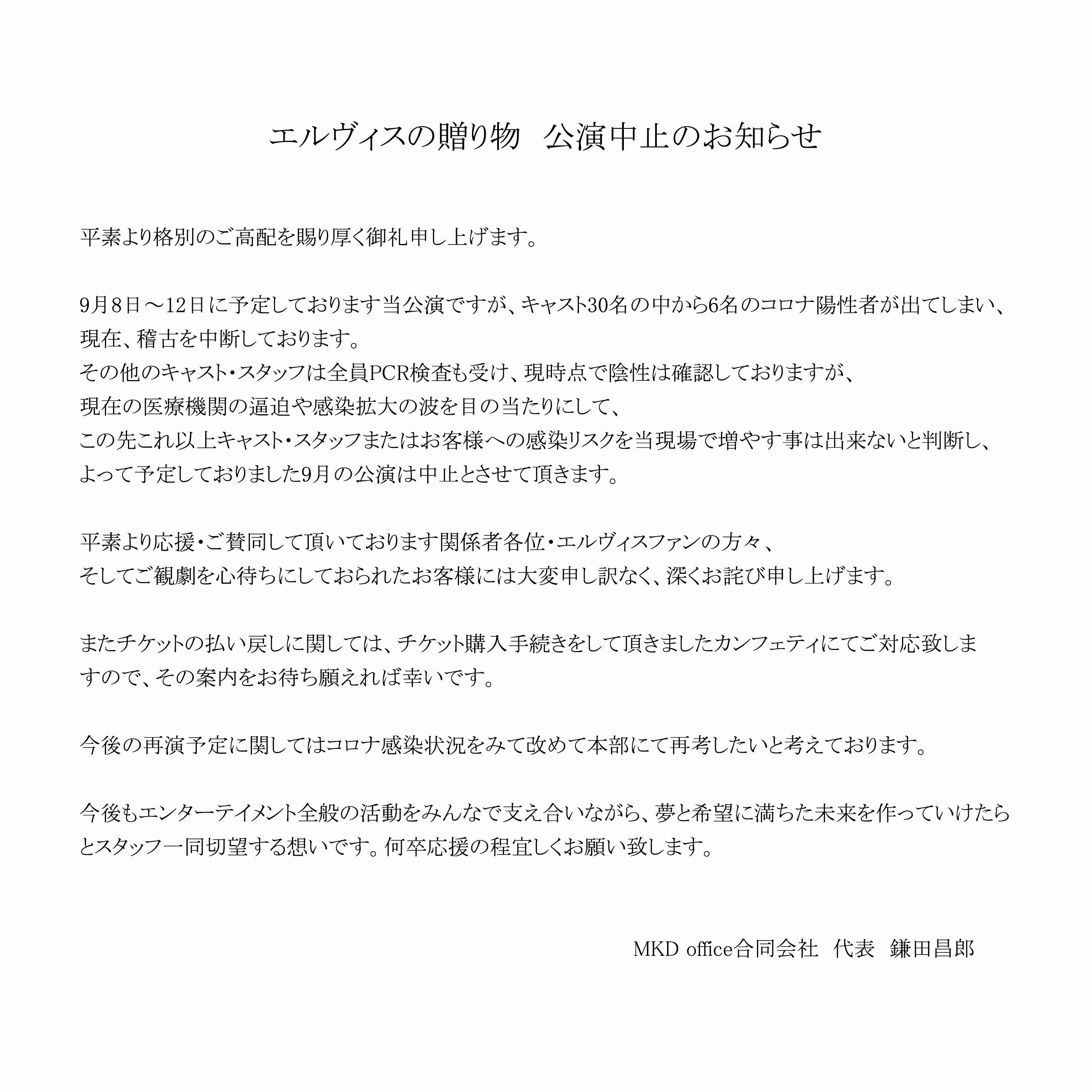 ミュージカル エルヴィスの贈り物 公演中止のお知らせ