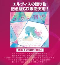 エルヴィズの贈り物記念版CD物販決定!!