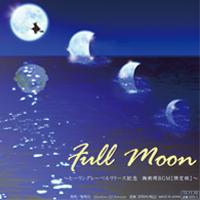 施術用BGMfull moon画像